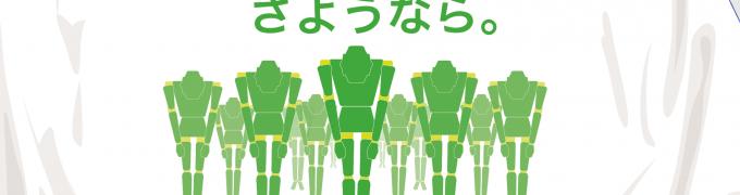goodbye-japanese-large